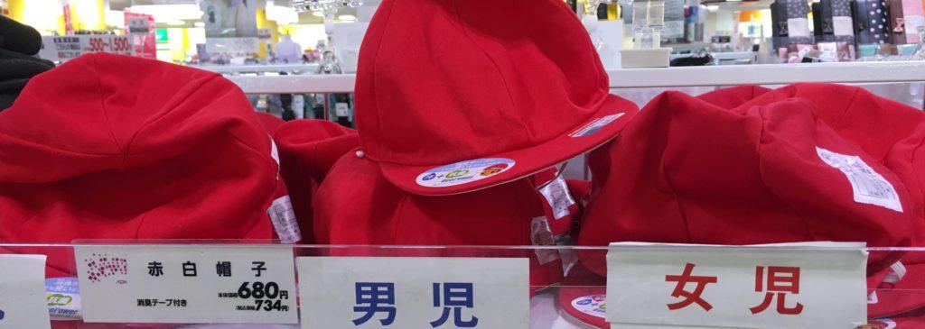 イオン赤白帽
