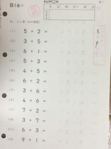 公文式算数B教材