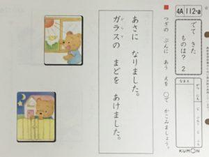 公文式国語4A教材