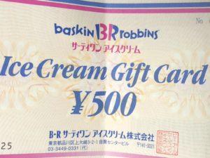31アイスクリームギフト券