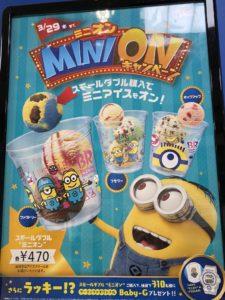 31アイスクリームMINIONキャンペーン