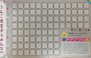 うんこ漢字ドリル2年生