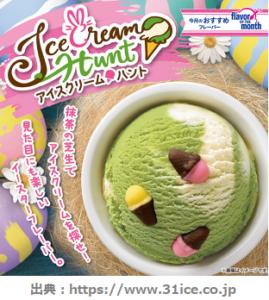 アイスクリームハント