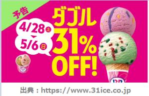 GW31アイスクリーム30%OFF