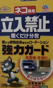 アース 猫専用 立入禁止
