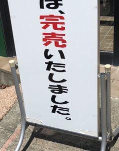 五桂池ふるさと村 まごの店 完売