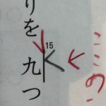 漢検10級 実物大 過去問題
