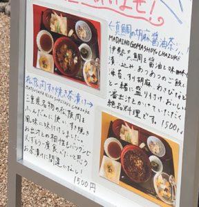 五桂池ふるさと村 まごの店 メニュー 松阪肉すき焼き茶漬け 真鯛の胡麻醤油茶漬け