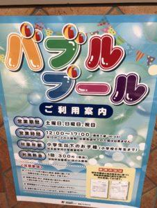奈良健康ランド バブルプール