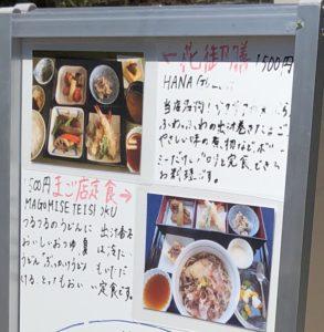 五桂池ふるさと村 まごの店 メニュー 花御膳 まごの店定食