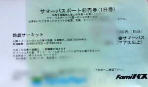 鈴鹿サーキット サマーパスポート メルカリ