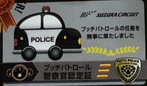 鈴鹿サーキット プッチパトロール免許