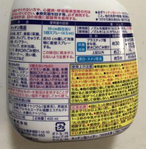花王 キッチン泡ハイター