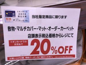 イオンカード限定20%OFF