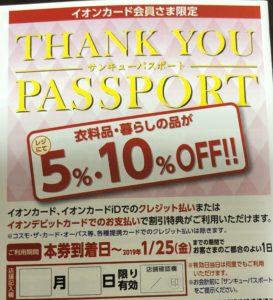 イオンカード限定パスポート