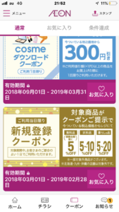 イオンお買い物アプリ 新規登録クーポン