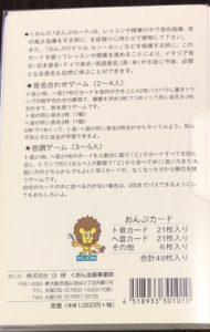 くおん出版 おんぷカード フラッシュカード
