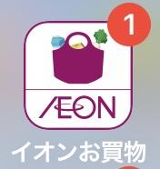 イオンお買い物アプリ