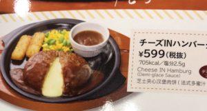 ガスト チーズINハンバーグ 値段