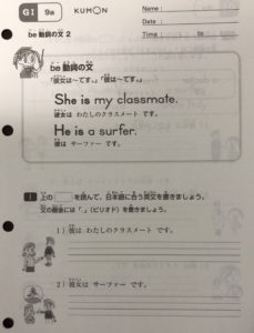 公文式 英語 GⅠ教材