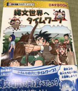 歴史漫画 タイムワープシリーズ 朝日新聞社