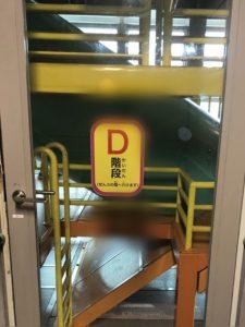 大阪 堺 ビッグバン ジャングルジム