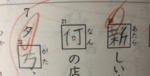 公文式 漢検9級 実物大過去問
