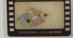 すみっこ映画 第3弾 エンドロール風しおり