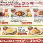 """<span class=""""title"""">ガストのラッキーセット399円で、すみっこぐらしと妖怪ウォッチのおもちゃGET</span>"""