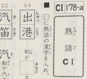 小1 公文 国語 CⅠ 漢字