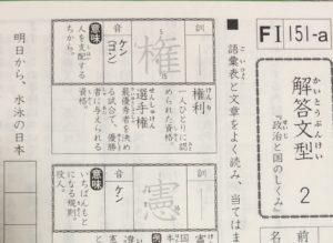 小3 公文 国語 FⅠ 漢字