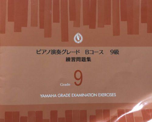 "<span class=""title"">ヤマハ音楽教室 小4ピアノ グレード9級にようやく合格です。</span>"